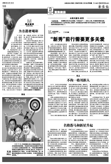 """市场报:""""新秀""""前行需要更多关爱 - wzs325 - 王志顺"""