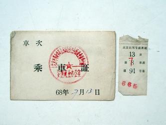 当年的乘车证279