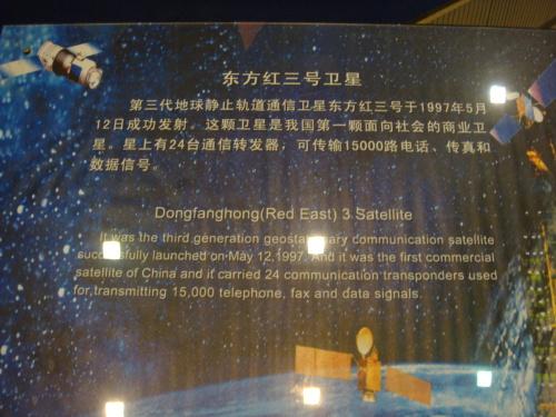北京航天展_真情追梦的博客_新浪博客 - 真情追梦 - 真情追梦的博客
