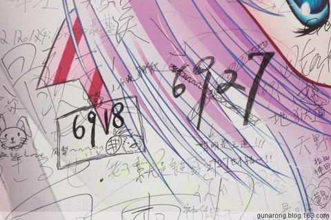"""2月14日情人节的""""成都同人祭COMIDAY 3rd"""" - 娜娜 - 〓宅女宅事宅物语〓"""