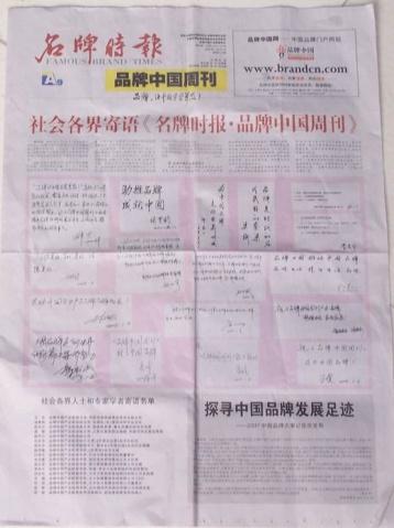 采纳总经理朱玉童为《名牌时报.品牌中国周刊》题词寄语 - 朱玉童 - 朱玉童的博客