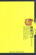 著名作家、诗人张庆和散文随笔集《哄哄自己》出版 - 雨兰 - 雨兰的博客