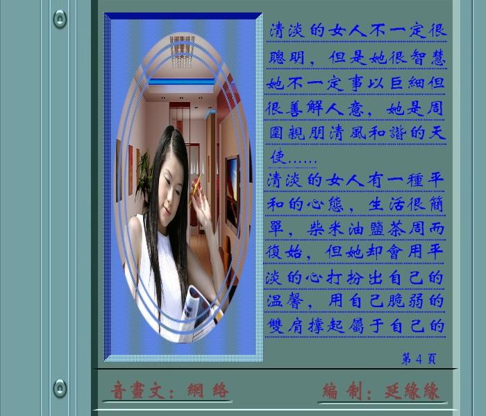 【延缘音画】清淡的女人 - 延缘之梦 - 网海相遇缘相聚 情系延陵缘我家