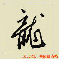 龙字的1000......写法 - 岘云楼主 - 岘云楼主的水墨世界