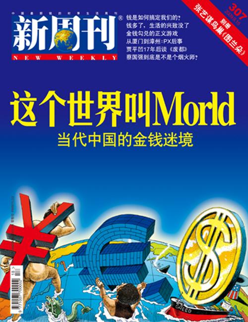 这个世界叫Morld - 新周刊 - 新周刊