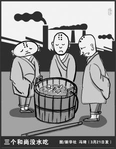 三个和尚没水喝后续故事(摘自HR管理世界) - 逸云 - 逸云的博客