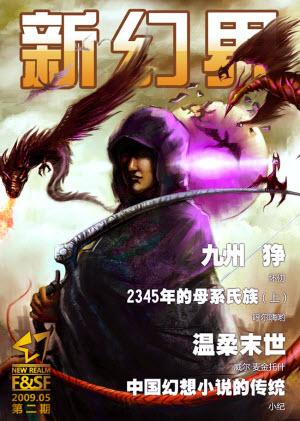 《新幻界》二期全新改版、惊艳亮相 - 新幻界 - 《新幻界》——最靠谱的幻想文学电子杂志
