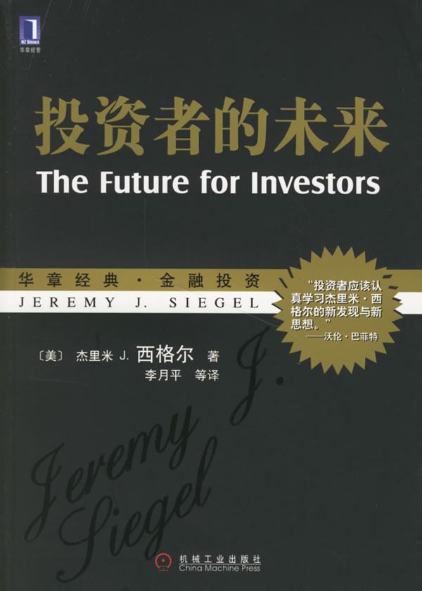 《投资者的未来》 - 恒明 - 恒明经管书