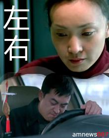 """《左右》突显第六代导演""""不成熟"""" - 王鹏越 - 阿魔的超媒体观察"""