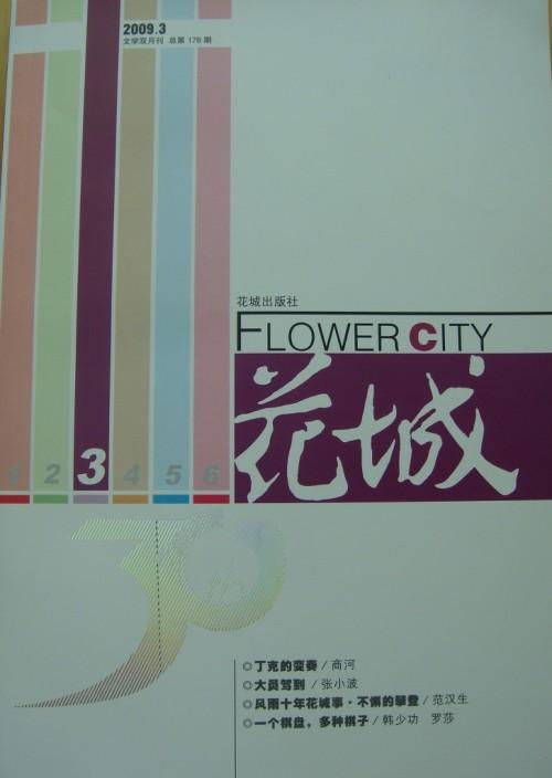 《花城》2009年第三期封面 - 《花城》 - 《花城》杂志
