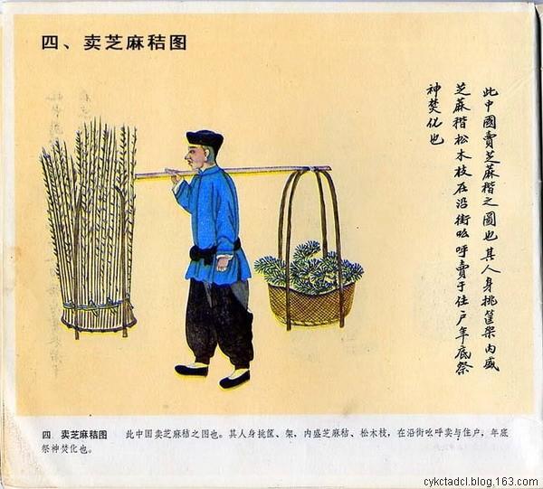 ☆老北京民间风俗图画 - 学 海 - XVE HAI BLOG