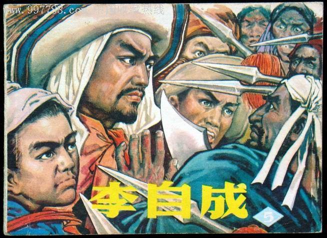 李自成在北京短暂的皇帝生涯 - 阿德 - 图说北京(阿德摄影)BLOG