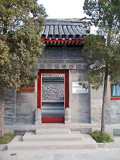 北京的私家园林与士大夫文化 - 卤煮 - 過年好