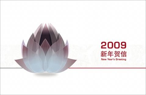 2009新年贺信 - 潘石屹 - 潘石屹的博客
