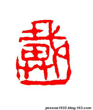 艺术品驾到 - 易大经 - 湾讯