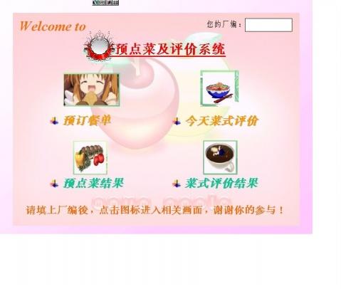 """欣赏(7):初涉网頁設計---""""原稿實在太丑了,讓我來!"""" - 蓝桑的画中话 - 画中话"""
