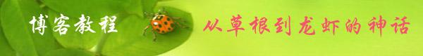 引用 【全新版】网易博客制作教程 - 快乐妈妈 - 快乐妈妈