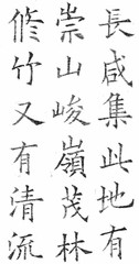 欧体楷书   兰亭记 - 若水 - 曲江书苑学习交流空间