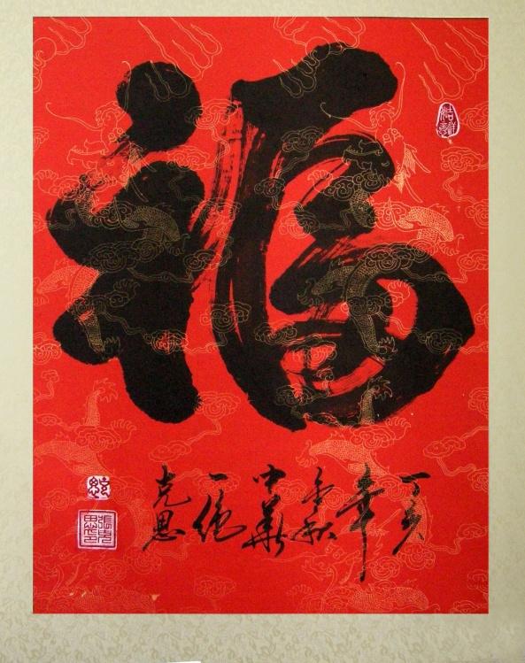 """[原创]张克思论""""福""""文化 - 张克思 - 张克思"""