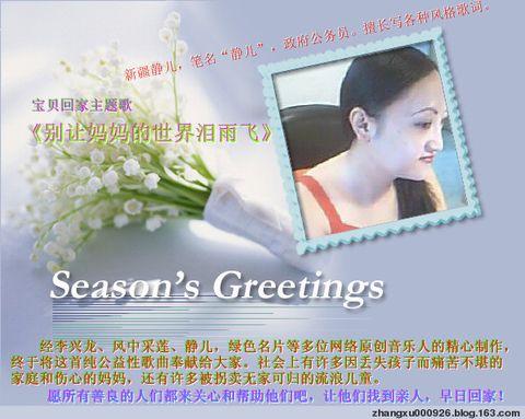 宝贝回家志愿者协会主题歌《别让妈妈的世界泪雨飞》(视频) - 天山 - 宝贝回家 公益事业