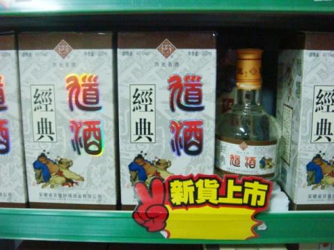 赏灵璧奇石  品经典馗酒【为好友设计的馗酒包装】 - 诚者信也 - 灵璧石