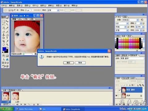 用Photoshop制作眨眼睛效果 - 江南浪子 - 江南浪子的博客