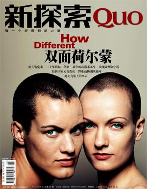 六月号——双面荷尔蒙 - 新探索 - 新探索QUO杂志