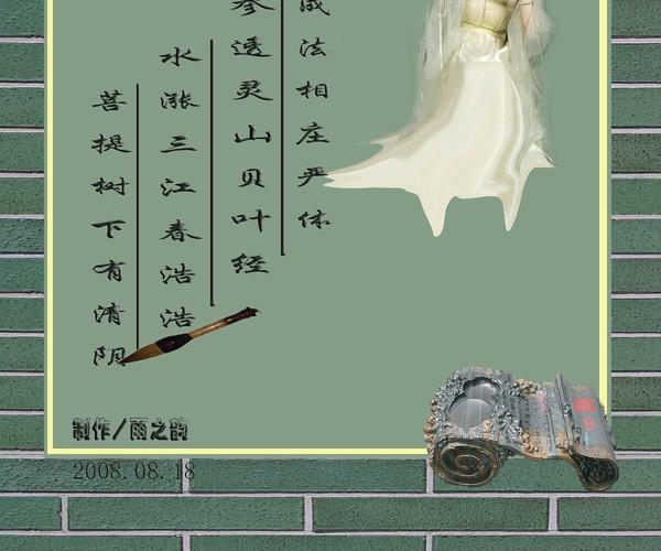原创音画  准提咒 - 雨之韵 - *