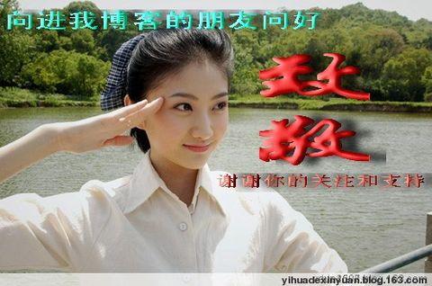 致博友 - 艺 华  - 心比海蓝