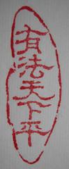 【转载】[原创]篆刻作品 - zhaozhao - zhaozhao的博客