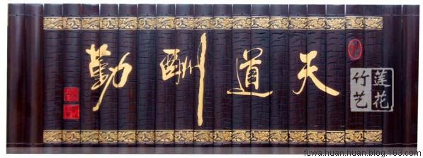 竹简文化 - 揽月轩 - .