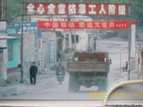 2009年2月17日 - 心系矿山 - chenyingboke的博客