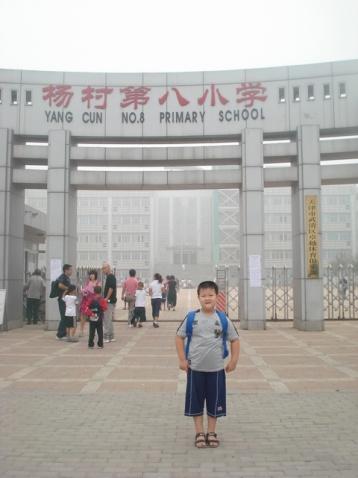 壮壮小学开学留念 - mingquan - 风