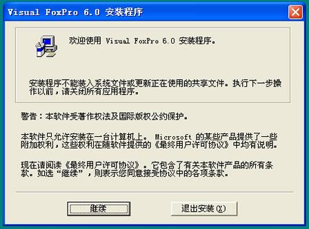 关于VF环境及专修考试系统安装说明 - 专修学院计算机中心 - 专修学院计算机中心