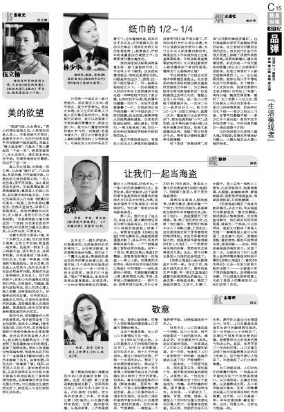 资料留存:《信息时报》的《蝶影抄》专栏 - 赵焰 - 赵焰的博客