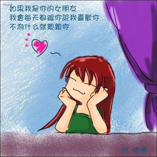 如果我是你的女朋友~~~ - rainmy-good - rainmy-good的博客