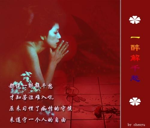 """【音乐心情】一首伤感歌曲""""一醉解千愁"""" - 淡淡的薄雾 - 音樂紅茶館"""