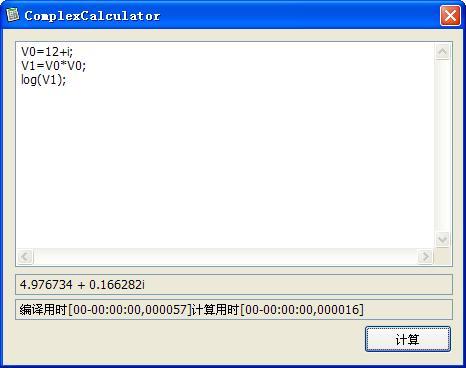 编译型复数表达式计算器 - 简单代码 - 简单代码