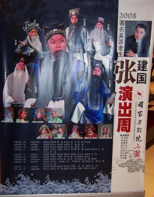 来自梅兰芳大剧院 - 和合为美 韵味永昌 - 和韵京剧社 的博客