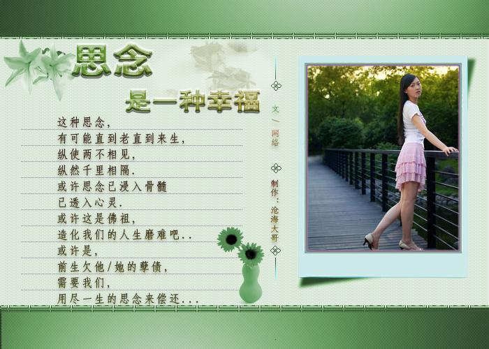 思念是一种幸福 - 美丽心情 - chunhuaminmei 的博客