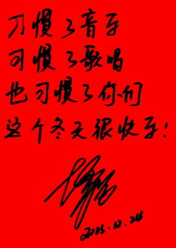 笔下情人之:李宇春笔迹分析 - 巫昂 - 巫昂智慧所