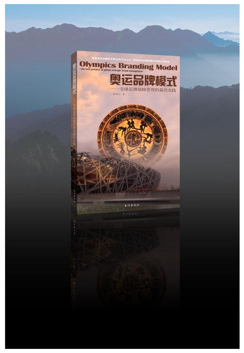 《奥运品牌模式》出版 - 杨曦沦 - 杨曦沦的博客