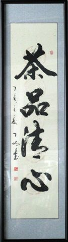书法欣赏    养生三字经   - 性生活医学健康报告 - 医胜胡的博客