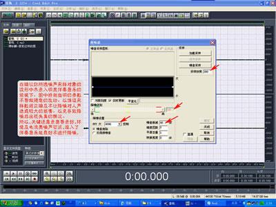 Cooledit录音软件详细教程 - 好歹不坏 - 数字音频