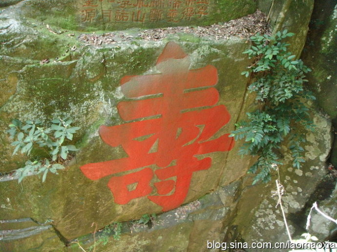 鼓山摩崖石刻(原创图片欣赏)(二) - 老猫侠 - 老猫侠的博客