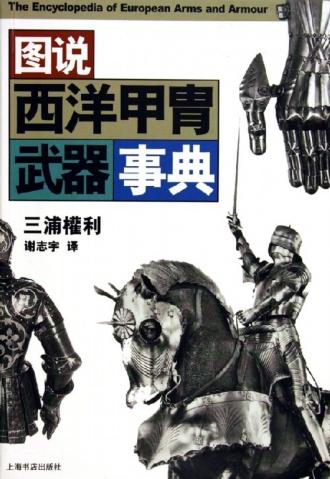《图说西洋甲胄武器事典》到手 - 吕蕤冰 - 吕蕤冰