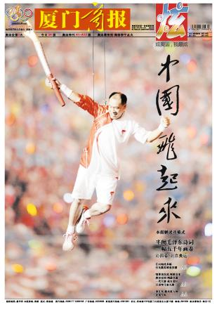 2008年8月9日封面秀:记录伟大时刻【图】 - 绝地再生 - ◢▂ 絕哋侢眚 ▂◣