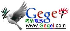 鸽给搜索引擎,Pigeons to search (www.gegei.com), Pigeon Give Search,  - 網際飛星 - 璀璨星空旖旎花園gegei.com