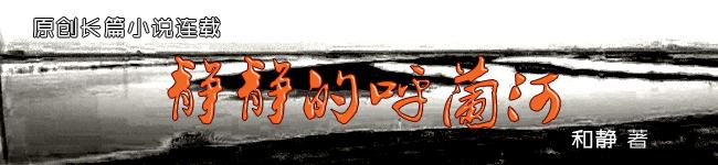 原创小说连载《静静的呼兰河》1-7 - 和静 - 心结和静