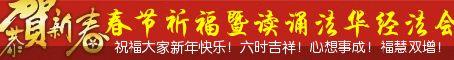2009年举行春节祈福暨读诵《法华经》法会 - 维华精舍 - 维华精舍